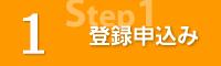 人材紹介-登録申込み