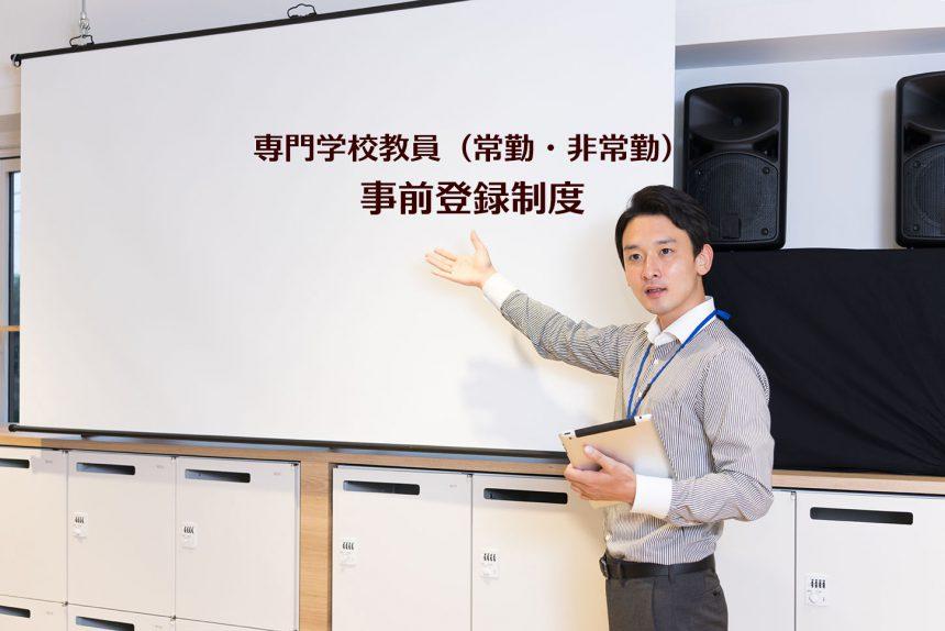 NSG専門学校教員募集
