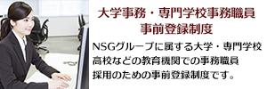 NSGグループ教育機関での事務職事前登録